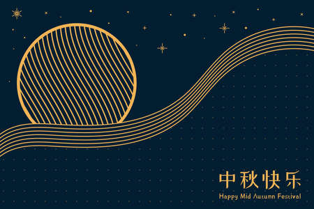 Mid autumn festival abstract illustration with full moon, stars, lines, pattern, Chinese text Happy Mid Autumn, gold on blue. Minimal modern style vector. Design concept card, poster, banner. Illustration