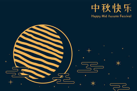 Mid autumn festival abstract illustration with full moon in the sky, clouds, stars, Chinese text Happy Mid Autumn, gold on blue. Minimal modern flat style vector. Design concept card, poster, banner.