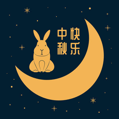 Mid autumn festival illustration with cute rabbit, moon, mooncakes, stars, Chinese text Happy Mid Autumn, gold on blue. Hand drawn flat style vector. Design concept card, poster, banner.