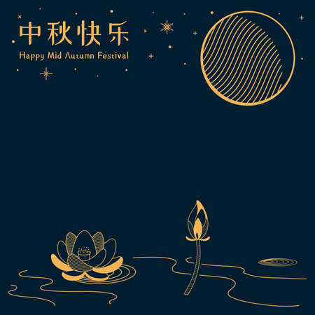 Mid autumn festival illustration full moon, lotus flowers, stars, Chinese text Happy Mid Autumn, gold on blue. Hand drawn modern style vector. Design concept for card, poster, banner. Line drawing. Illustration