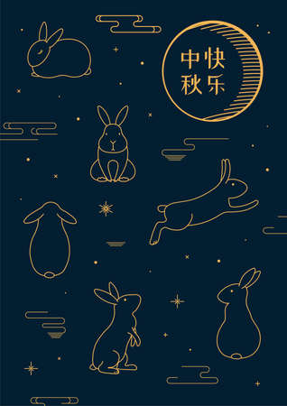 Mid autumn festival illustration with rabbits, full moon, clouds, stars, Chinese text Happy Mid Autumn, gold on blue. Hand drawn style vector. Design concept card, poster, banner. Line drawing. Ilustração Vetorial