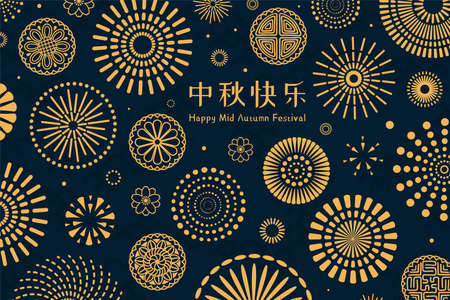 Mid autumn festival abstract illustration with mooncakes, fireworks, flowers, Chinese text Happy Mid Autumn, gold on blue. Minimal modern flat style vector. Design concept card, poster, banner. Illustration