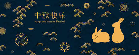 Mid autumn festival illustration with rabbits, fireworks, abstract elements, Chinese text Happy Mid Autumn, gold on blue. Hand drawn flat style vector. Design concept card, poster, banner.