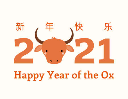 2021 Chinese New Year vector illustration with cute cartoon ox face, Chinese typography Happy New Year, isolated on white. Flat style design. Concept for holiday card, banner, poster, decor element. Illustration