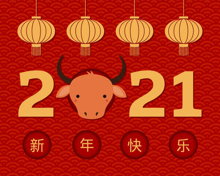 2021 Chinese New Year vector illustration with cute ox face, lanterns, Chinese typography Happy New Year, gold on red. Flat style design. Concept for holiday card, banner, poster, decor element. Illustration