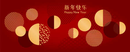 2021 Chinese New Year vector illustration with abstract elements, circle patterns, Chinese typography Happy New Year, gold on red. Flat style design. Concept for holiday card, banner, poster, decor.
