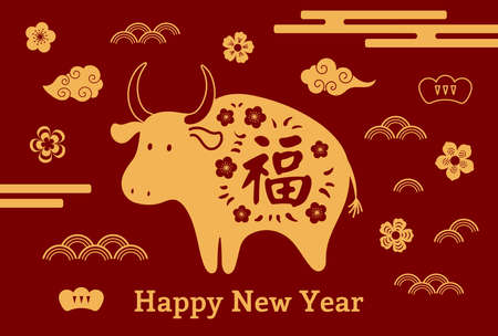 2021 Chinese New Year vector illustration with paper cut ox silhouette with character Fu, Blessing, flowers, text, gold on red. Flat style design. Concept holiday card, banner, poster, decor element.