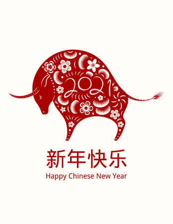 2021 Chinese New Year vector illustration with paper cut ox silhouette, Chinese typography Happy New Year, red on white. Flat style design. Concept for holiday card, banner, poster, decor element.