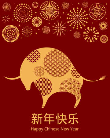 2021 Chinese New Year vector illustration with ox silhouette, fireworks, Chinese text Happy New Year, gold on red background. Flat style design. Concept for holiday card, banner, poster, decor element