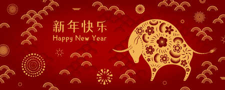 2021 Chinese New Year vector illustration with paper cut ox silhouette, fireworks, flowers, Chinese text Happy New Year, gold on red. Flat style design. Concept holiday card, banner, poster element.