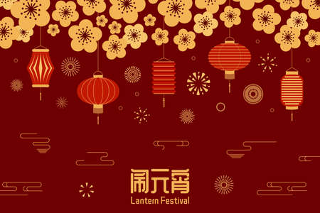 Chinese Lantern Festival fireworks, flowers, clouds, fireworks, vector illustration, Chinese text Lantern Festival, gold and red. Flat style design. Concept holiday card, banner, poster, decor element