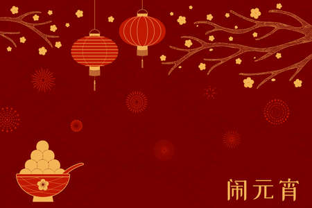 Lantern Festival, traditional sweet dumplings Tangyuan, fireworks, vector illustration, Chinese text Lantern Festival, gold on red. Flat style design. Holiday card, banner, poster concept, element.