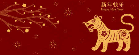 2022 Chinese New Year paper cut tiger silhouette, flowers, Chinese typography Happy New Year, gold on red. Vector illustration. Flat style design. Concept holiday card, banner, poster, decor element.