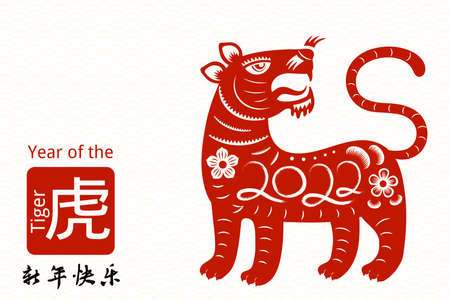 2022 Chinese New Year paper cut tiger silhouette, flowers, Chinese typography Happy New Year, text on red stamp tiger. Vector illustration. Flat style design. Concept for holiday card, banner, poster. Stock Illustratie