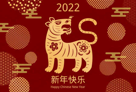 2022 Chinese New Year tiger, traditional patterns circles, Chinese typography Happy New Year, gold on red. Vector illustration. Flat style design. Concept holiday card, banner, poster, decor element. Stock Illustratie