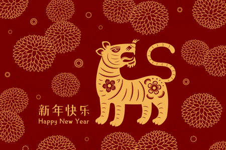 2022 Chinese New Year paper cut tiger, chrysanthemum flowers, Chinese text Happy New Year, gold on red. Vector illustration. Flat style design. Concept for holiday card, banner, poster, decor element