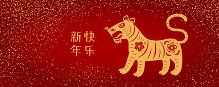 2022 Chinese New Year paper cut tiger silhouette, glitter, Chinese typography Happy New Year, gold on red. Vector illustration. Flat style design. Concept holiday card, banner, poster, decor element.