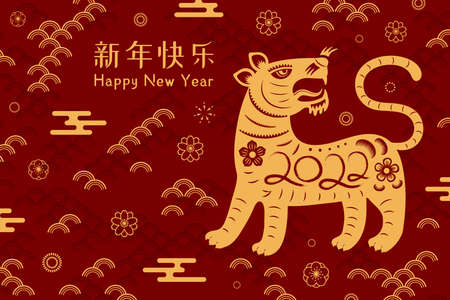 2022 Chinese New Year paper cut tiger silhouette, fireworks, Chinese text Happy New Year, gold on red. Vector illustration. Flat style design. Concept for holiday card, banner, poster, decor element.