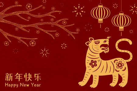 2022 Chinese New Year tiger, lanterns, fireworks, flowers, Chinese typography Happy New Year, gold on red. Vector illustration. Flat style design. Concept holiday card, banner, poster, decor element.