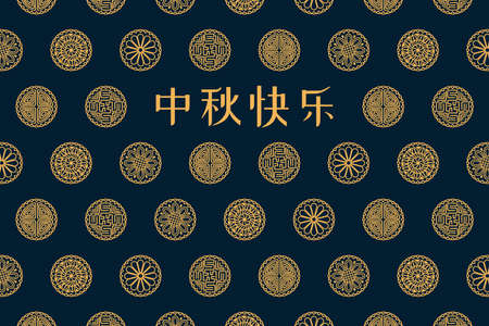Mid autumn festival mooncakes, Chinese text Happy Mid Autumn, gold on blue background. Hand drawn vector illustration. Flat style design. Concept for traditional holiday food card, poster, banner. Stock Illustratie