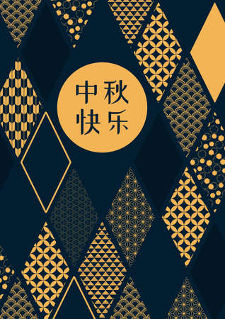 Mid autumn festival abstract background, traditional oriental patterns diamonds, Chinese text Happy Mid Autumn, gold on blue. Vector illustration. Flat style design. Concept for card, poster, banner.