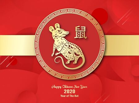 Happy Chinese new year 2020, year of the rat. Template design for cover book, invitation, poster, flyer, premium packaging. Vector illustration in paper cut and craft style. (Chinese translation: rat)