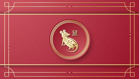 Chinese new year 2020, year of the rat. Template design for invitation, poster, elegant packaging. Ilustracja