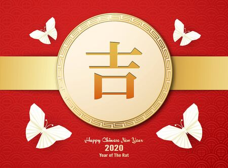 Happy Chinese new year 2020, year of the rat. Template design for cover, invitation, poster, flyer, premium packaging. Vector illustration in paper cut and craft style. Ilustracja