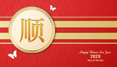 Happy Chinese new year 2020, year of the rat. Template design for cover, invitation, poster, flyer, premium packaging. Vector illustration in paper cut and craft style. Ilustração