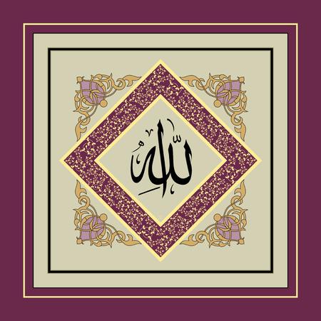 God. God name wall table. Vector calligraphy name of Allah.