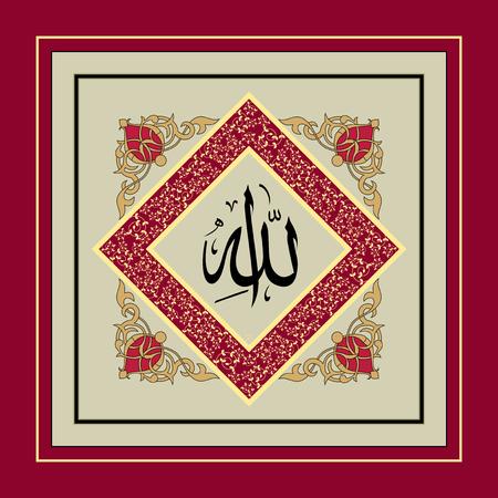 God. God name wall table. Vector calligraphy name of Allah. Stock Vector - 122614594