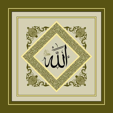 God. God name wall table. Vector calligraphy name of Allah. Stock Vector - 122614595