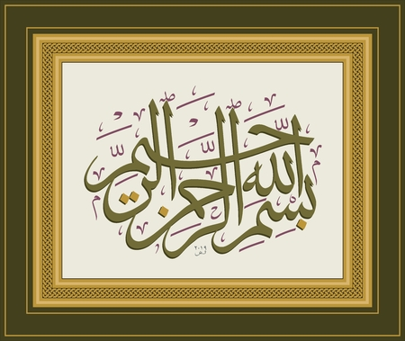 Bismillah. Written in Arabic Bismillahirrahmanirrahim.