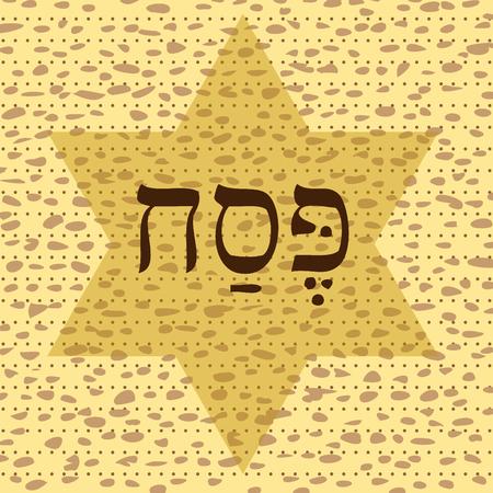 seder: matzoh with star