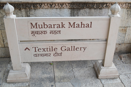 JAIPUR , INDIA - NOVEMBER 12, 2015: Mubarak Mahal sign. The Mahal contains the textiles of the Maharaja Sawai Man Singh II museum.