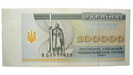 Ukraine karbovanets money isolated on the white background Stock Photo