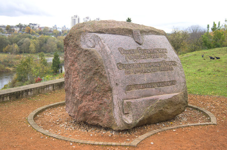 mongols: A memorial stone in honor of the founders of the city of Grodno. Central Europe 13th century Stock Photo