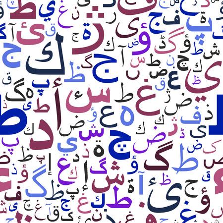사각형 형식에 흰색 배경 위에 절연 모듬 색상에서 아랍어 스크립트와 원활한 패턴