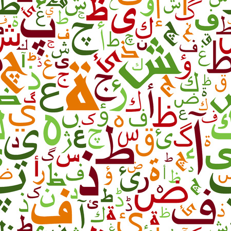 arabic: Arabic alphabet seamless pattern with stylized orange, red and green arabic letters on white background, for oriental design