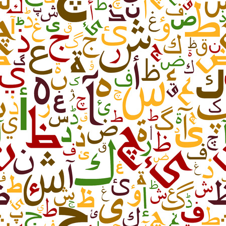 Colorful arabic letters seamless pattern with decorative calligraphic font on white background, for textile or interior design