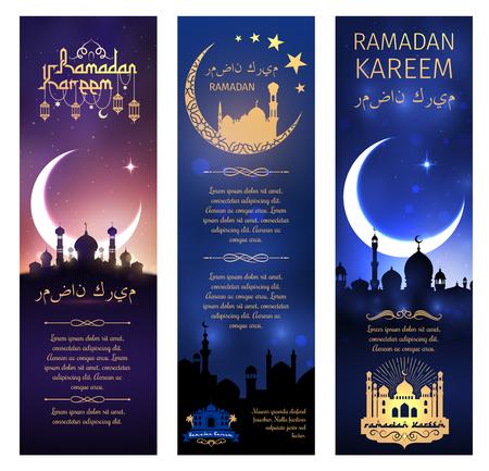 バナー挨拶ラマダーン カリームが夜空に、イスラム教徒の宗教的なラマダン カリームの休日のお祝いのアラビア テキストの書道ベクトル モスクと