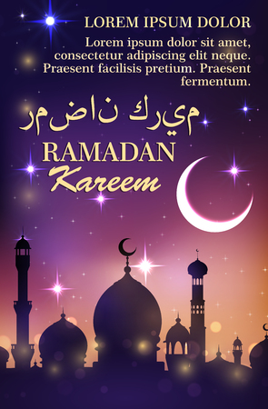 Ramadan holiday celebration poster with mosque Illustration