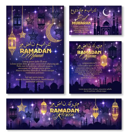 Eid Mubarak Ramadan Kareem holiday vector greeting