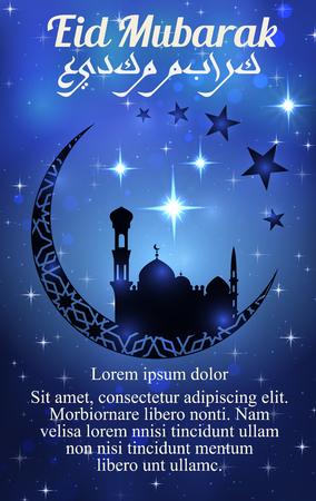 이드 무바라크 벡터 인사말 포스터 이슬람 휴일 일러스트