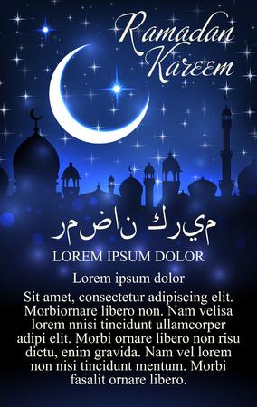 라마단 카림 인사말 카드 또는 초승달과 반짝 반짝 빛나는 스타의 포스터. 벡터 아랍어 달필 편지 디자인 무슬림 이슬람 전통적인 라마단 금식의 밤 종