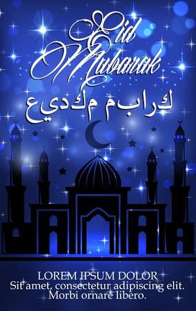 이드 무바라크 무슬림 축제 벡터 인사말 카드