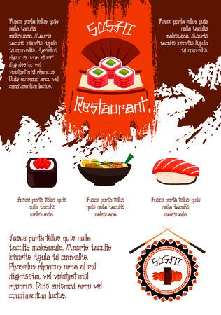 스시 레스토랑 벡터 포스터 템플릿