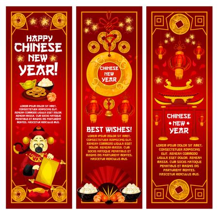 幸せな中国の旧正月バナーします。