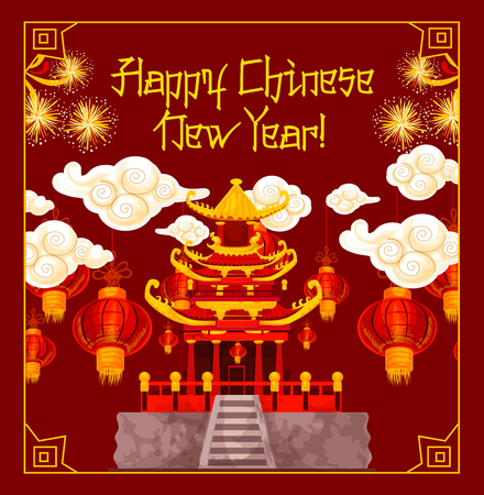 Chinese New Year greeting card design with traditional temple arch in clouds and lanterns for lunar holiday.