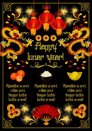 旧正月のお祭りのポスター。東洋赤ランタン、ドラゴンと伝統的な料理、ゴールドインゴット、花火、中国の春祭りのグリーティング カードの扇子